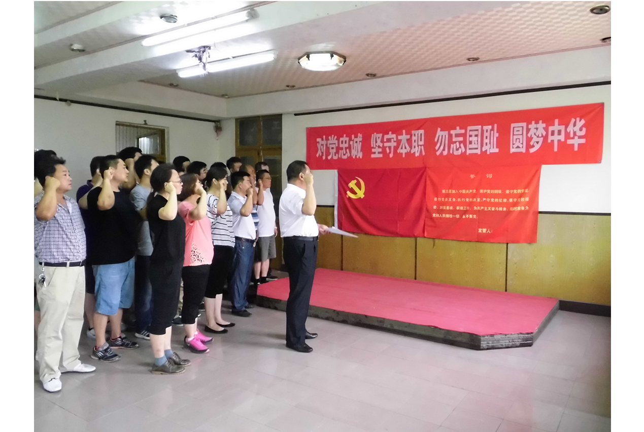 2015年7月7日,公司环昌搅拌站党支部组织党员重温..